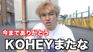 【報告】今後KOHEYとは関わりません thumbnail