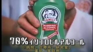 Family Rubbing Alcohol Japanese Commercial