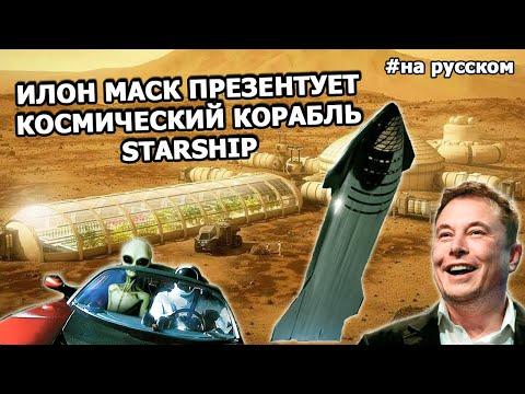 Илон Маск презентует космический корабль Starship |29.09.2019| (На русском)