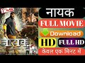 Nayak Bhojpuri Movie Kaise Download Karen   How To Download Nayak Bhojpuri Movie Tech Support Vikash