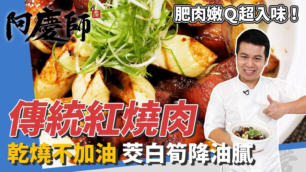 鹹香入味「傳統紅燒肉」,乾燒免加油,茭白筍燜煮超清甜,肥肉嫩Q不膩口!|加黑糖增香氣!|阿慶師