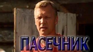 Пасечник (2013) Трейлер сериала   На канале НТВ с 7 октября