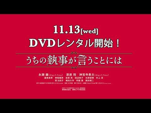 『うちの執事が言うことには』blu-ray&DVD11月13日(水)発売予告