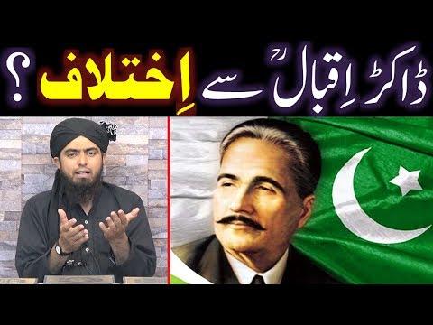 Dr. Allama Muhammad IQBAL رحمہ اللہ say aik ILMI Ikhtelaf ??? (By Engineer Muhammad Ali Mirza)
