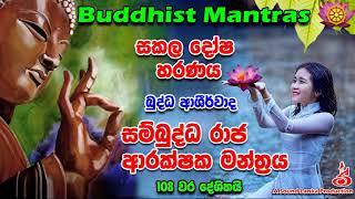 සම්බුද්ධ රාජ ආරක්ෂක මන්ත්රය Buddhist Mantras