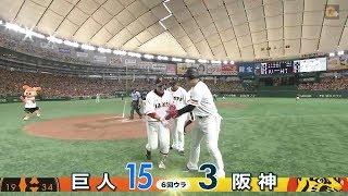 【ハイライト】7/28 ゲレーロ・炭谷が満塁弾!巨人が16得点大勝【巨人対阪神】