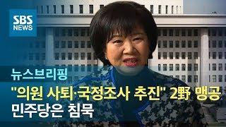 """""""손혜원 사퇴·국정조사 추진"""" 2野 맹공…민주당은 침묵 / SBS / 주영진의 뉴스브리핑"""