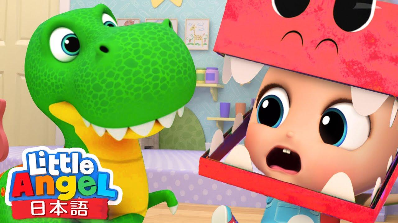 恐竜ゲーム🦖 - 恐竜のおもちゃを探そう!   恐竜のうた   トリケラトプス・ティラノサウルスなど    童謡と子供の歌   Little Angel - リトルエンジェル日本語