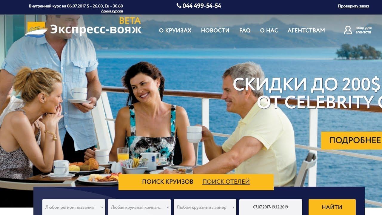 МОРСКИЕ КРУИЗЫ (лето-осень 2019). Подбор круиза и отеля на сайте Экспресс-Вояж