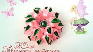 Пышный цветок канзаши из лент 2,5 см Мастер класс