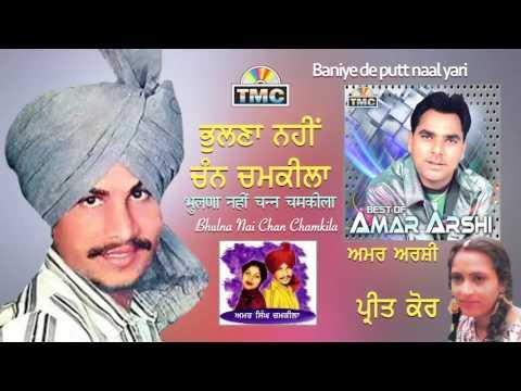 AMAR SINGH CHAMKILA ALL TIME HIT   Bhulna Nahi Chann Chamkila   Amar Arshi , Preet Kaur