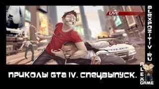 Приколы GTA IV. Спецвыпуск.