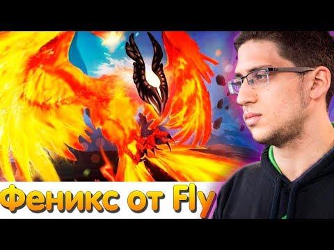 видео: [2] ИГРАЕМ КАК ПРО : phoenix от fly.