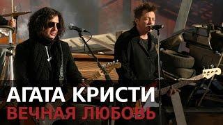 Агата Кристи – Вечная любовь (на гитаре)