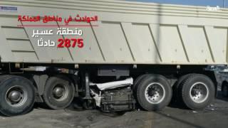 #السعودية .. الثانية عربيا في معدل حوادث السيارات