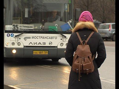 Расписание движения общественного транспорта