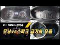 [카미디어] 모닝 VS 스파크 급가속 모음 [CarMedia] morning VS spark Acceleration