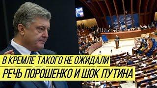Путин не пройдёт Порошенко придумал ответ за удар ПАСЕ по Украине