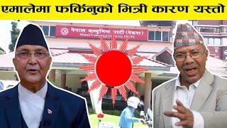 नेकपा एमालेमा कसरी जाँदैछन् माधव समूहका नेताहरु ? केपी ओलीसँग तालमेल मिल्ला त ?