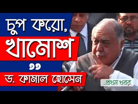 চুপ করো। খামোশ - ড. কামাল   Khamosh - Dr. Kamal Hossain   Prothom Khabor