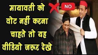मायावती को वोट नहीं करना चाहते तो यह वीडियो जरूर देखे - Mahesh Arya,sm news