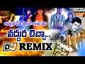 Vaddura Chicha DjRemix-( HD BASS THEENMAR ) || 2020 Love Djsongs || Folk Dj Songs || Djshiva Vangoor