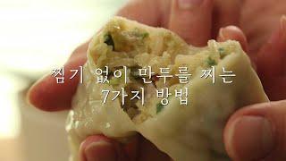 찜기 없이 만두를 맛있게 찔 수 있는 7가지 방법 ::…