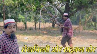 शेखचिल्ली और साइकिल चोर || new shekhchilli comedy 20201 || jai shri krishna comedy