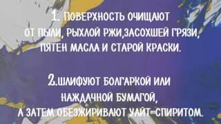 Грунт Эмаль ПФ 012Р(Краски,грунты,эмали,шпатлевки,термостойкие, химстойкие и многое другое... Оптовая и розничная торговл..., 2016-02-07T12:20:00.000Z)