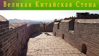 Великая китайская стена. Как до нее добраться.(Видео из нашего путешествия в Китай. Вы узнаете как добраться до Великой Китайской Стены из Пекина (участок..., 2015-02-03T07:36:28.000Z)