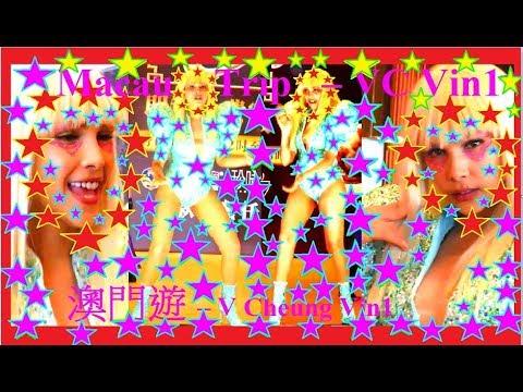 勁舞 澳門遊 07 Macau Trip 07 Dance - YouTube
