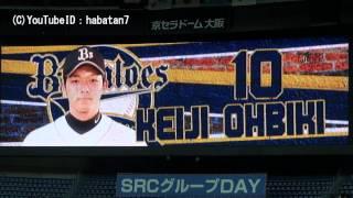 2012年4月8日(日)、京セラドーム大阪の本拠地開幕第3戦での、オリック...