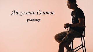 [Alumni Stories] - Айсултан Сеитов