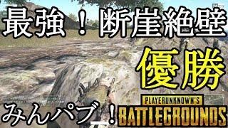 断崖絶壁! 一緒にやったrikito-chanのチャンネル→https://www.youtube....