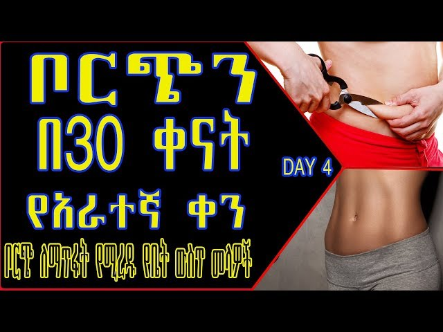ETHIOPIA - 30 Day Flat Belly Challenge