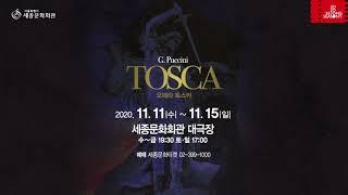 [공연정보] 오페라 '토스카' 스팟