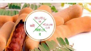 Boroi , tetul and peyajer achar || Bangladeshi Tetul Recipe chutney spices ||