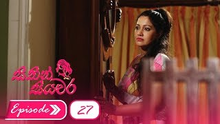 Sithin Siyawara | Episode 27 - (2018-06-01) | ITN Thumbnail