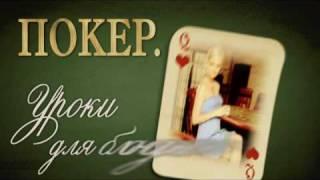 """Рекламный ролик проекта """"Покер. Уроки для блондинок"""""""