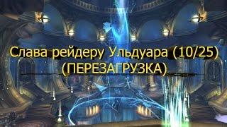 Гайд по получению Слава рейдеру Ульдуара (перезагрузка) [World of Warcraft]