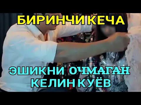 ТУЙНИНГ БИРИНЧИ КЕЧАСИ ЭШИКНИ ОЧМАГАН КЕЛИН КУЁВ МАНА ХАКИКАТ