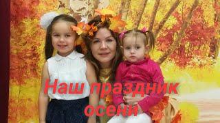 Наш Праздник Осени в детском саду/ ВЛОГ