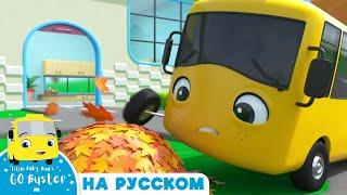 Ветреный день и потерянная игрушка Мультики для детей Автобус Бастер Детские Песни