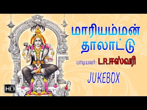 L. R. Eswari - Amman Devotional Songs - Mariamman Thalattu (Jukebox) - Tamil Songs