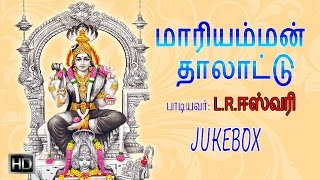 L. R. Eswari - Amman Devotional Songs - Mariamman Thalattu (Jukebox) - Tamil Songs
