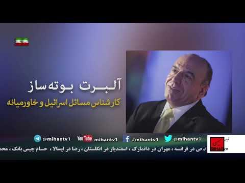 حرکت موج آآبی در انتخابات امریکا ، استعفای جف سشن ،نزدیکی اسرائیل با امارا ت عربی با البرت بوته ساز