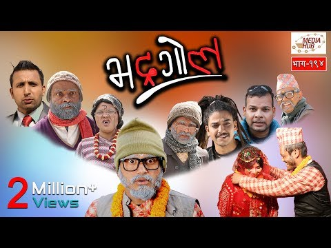 Bhadragol, Episode-194, 18-January-2019, By Media Hub Official Channel