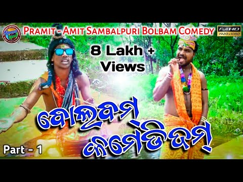 Bolbam Comedy Dum - HD Video 2018 Sambalpuri Comedy By Pramit - Amit Hit Jodi || Suvrasai Music