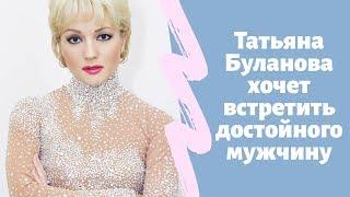 Татьяна Буланова рассказала, что хочет встретить достойного мужчину