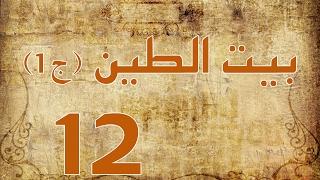 مسلسل بيت الطين الجزء الاول - الحلقة ١٢
